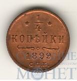 1/4 копейки, 1899 г., UNC