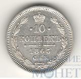 10 копеек, серебро, 1865 г., СНБ НФ