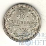 10 копеек, серебро, 1895 г., R, UNC