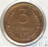 3 копейки, 1927 г.