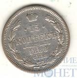 15 копеек, серебро, 1888 г., R, СПБ АГ