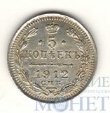 5 копеек, серебро, 1912 г., ЭБ