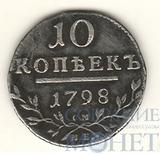 10 копеек, серебро, 1798 г., СМ МБ