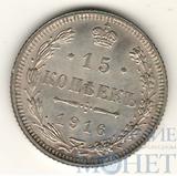 """15 копеек, 1916 г., Б/Б """"Осакский монетный двор"""""""