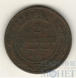 2 копейки, 1887 г., СПБ