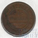 1 копейка, 1892 г., СПБ