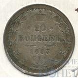 20 копеек, серебро, 1883 г., СПБ ДС