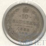 10 копеек, серебро, 1888 г.,СПБ