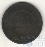 1 копейка, 1903 г., СПБ