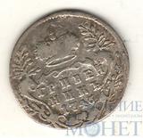 гривенник, серебро, 1746 г.