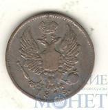 """5 копеек, серебро, 1815 г., МФ,""""Два желудя"""", R,  Ильин-3р."""