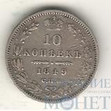 10 копеек, серебро, 1849 г., ПА