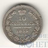 10 копеек, серебро, 1855 г., HI