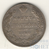 полтина, серебро, 1840 г., НГ