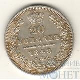 20 копеек, серебро, 1848 г., HI