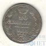 20 копеек, серебро, 1839 г., НГ