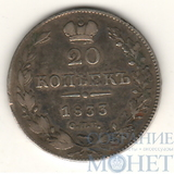20 копеек, серебро, 1833 г.