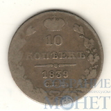 10 копеек, серебро, 1839 г., СПБ
