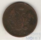 2 копейки, 1811 г., СПБ ПС