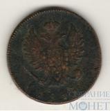 2 копейки, 1811 г., ИМ МК, R