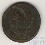 2 копейки, 1816 г., КМ АМ