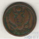 2 копейки, 1828 г., КМ АМ