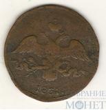 2 копейки, 1831 г., СМ