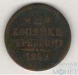 2 копейки, 1842 г., СПМ