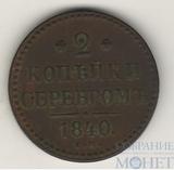 """2 копейки, 1840 г.,""""Вензель украшен"""", ЕМ"""