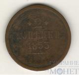 2 копейки, 1853 г., ЕМ