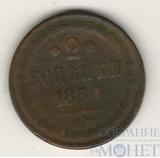 2 копейки, 1850 г., ЕМ