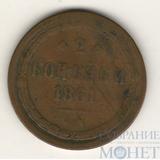 2 копейки, 1861 г., ЕМ