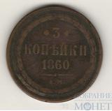 2 копейки, 1860 г., ЕМ