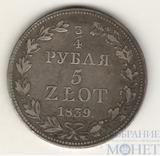 Русско-польская монета, серебро, 1839 г., 3/4 руб. - 5 злот, MW