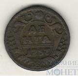 Деньга, 1737 г.