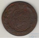5 копеек, 1771 г., ЕМ