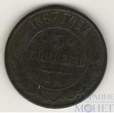 5 копеек, 1867 г., ЕМ, Биткин-R