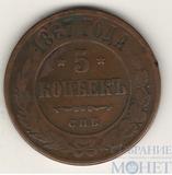 5 копеек, 1867 г., СБП, Биткин-R