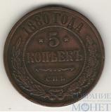 5 копеек, 1880 г., СПБ