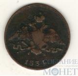 1 копейка, 1834 г., ЕМ ФХ