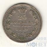 "25 копеек, серебро, 1849 г.,""Георгий в плаще"", СПБ ПА"