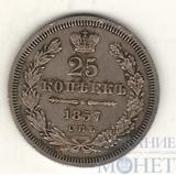 25 копеек, серебро, 1857 г., СПБ ФБ