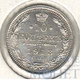 10 копеек, серебро, 1913 г., ВС
