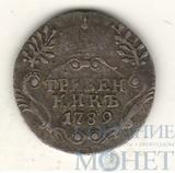 гривенник, серебро, 1789 г., СПБ