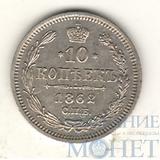 10 копеек, 1862 г., СПБ МИ