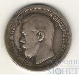 50 копеек, серебро, 1899 г., Парижский монетный двор