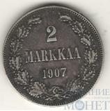 Монета для Финляндии: 2 марки, серебро, 1907 г., тираж: 126 тыс. экземпляров