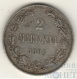 Монета для Финляндии: 2 марки, серебро, 1906 г., тираж: 226 тыс. экземпляров