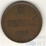 Монета для Финляндии: 5 пенни, 1905 г.