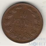 "Монета для Финляндии: 10 пенни, 1917 г., ""Орел без корон"", Временное правительство"